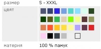 Тениски JHK - TSRA-150 - Тениски JHK - TSRA-150 - цветове