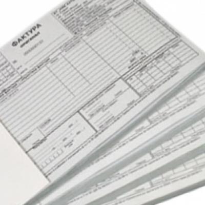 Печатни изделия - фактури на химизирана хартия