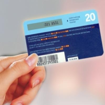 Печатни изделия - изработка на персонализирани карти за предплатени услуги, карти за интернет достъп, карти за отстъпки, изработ