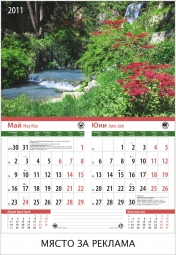 TESTСтенен календар Природа