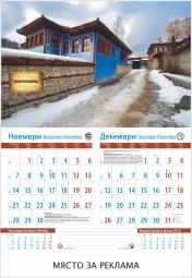 TESTСтенен календар Възрожденска архитектура