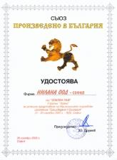 Грамота произведено в България